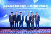 【ニュース】SGSとアリオン 中国 上海における合弁会社設立のお知らせ